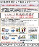 tokusyusagi_call
